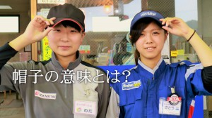 ガソリンスタンドのスタッフはなぜ帽子をかぶるのか。