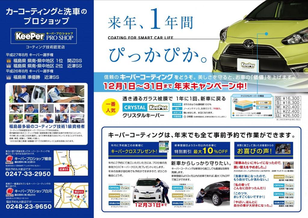 藤田燃料(株)様_B4チラシ表11 24-015