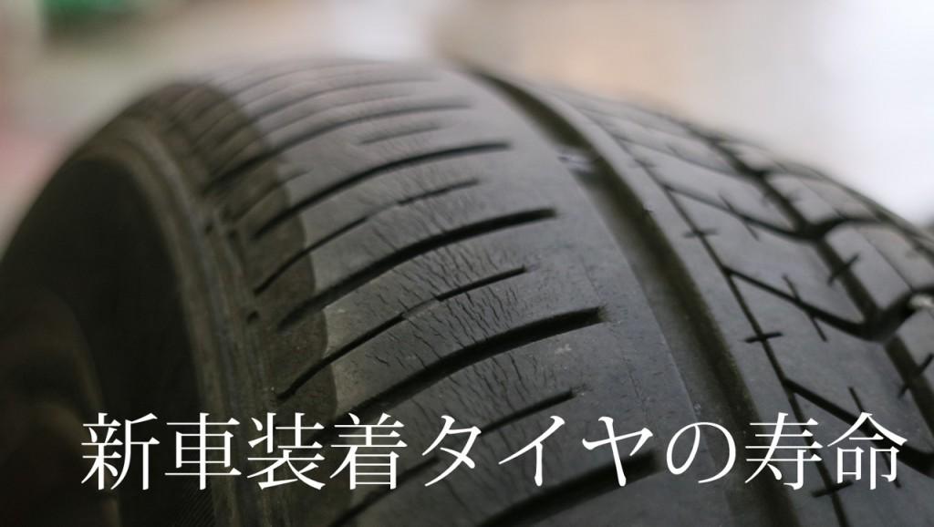 新車装着タイヤの寿命は1~2年!?