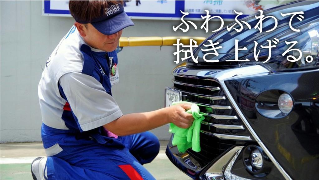 洗車にマイクロファイバーが良い理由。