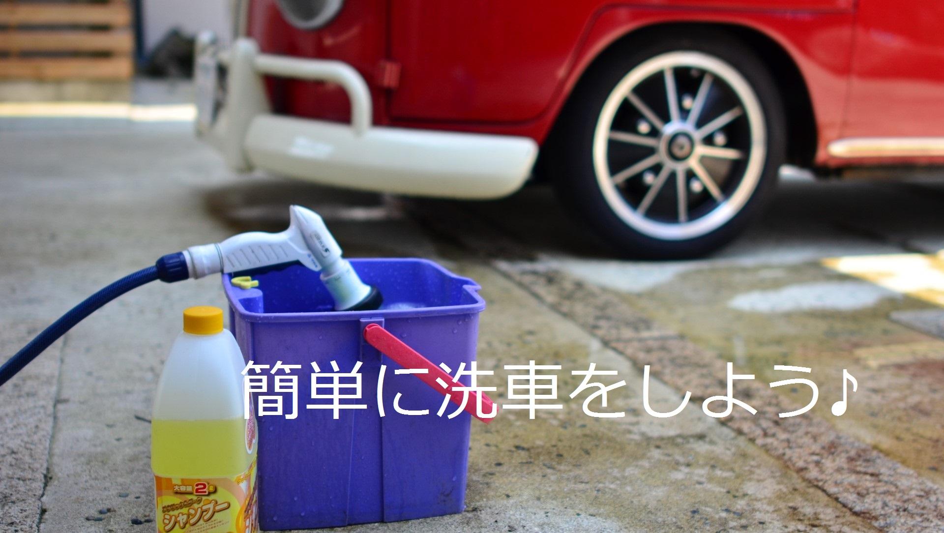 いまさら聞けない、自分で簡単手洗い洗車。
