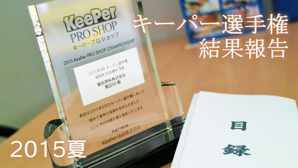 福島県南・県中で一番選ばれて、全国でも有数のキーパーのお店に。