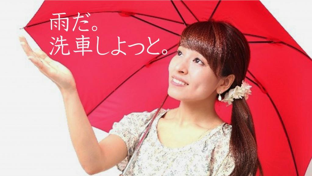 え、雨の日は洗車日和!?