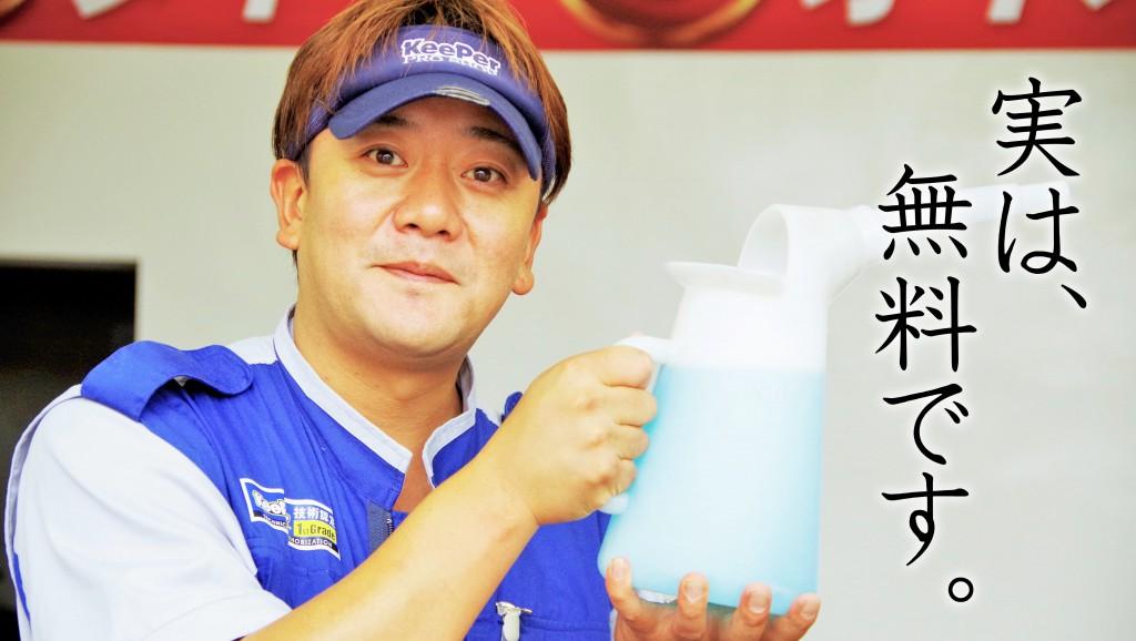 ウォッシャー液には夏用・冬用があります。