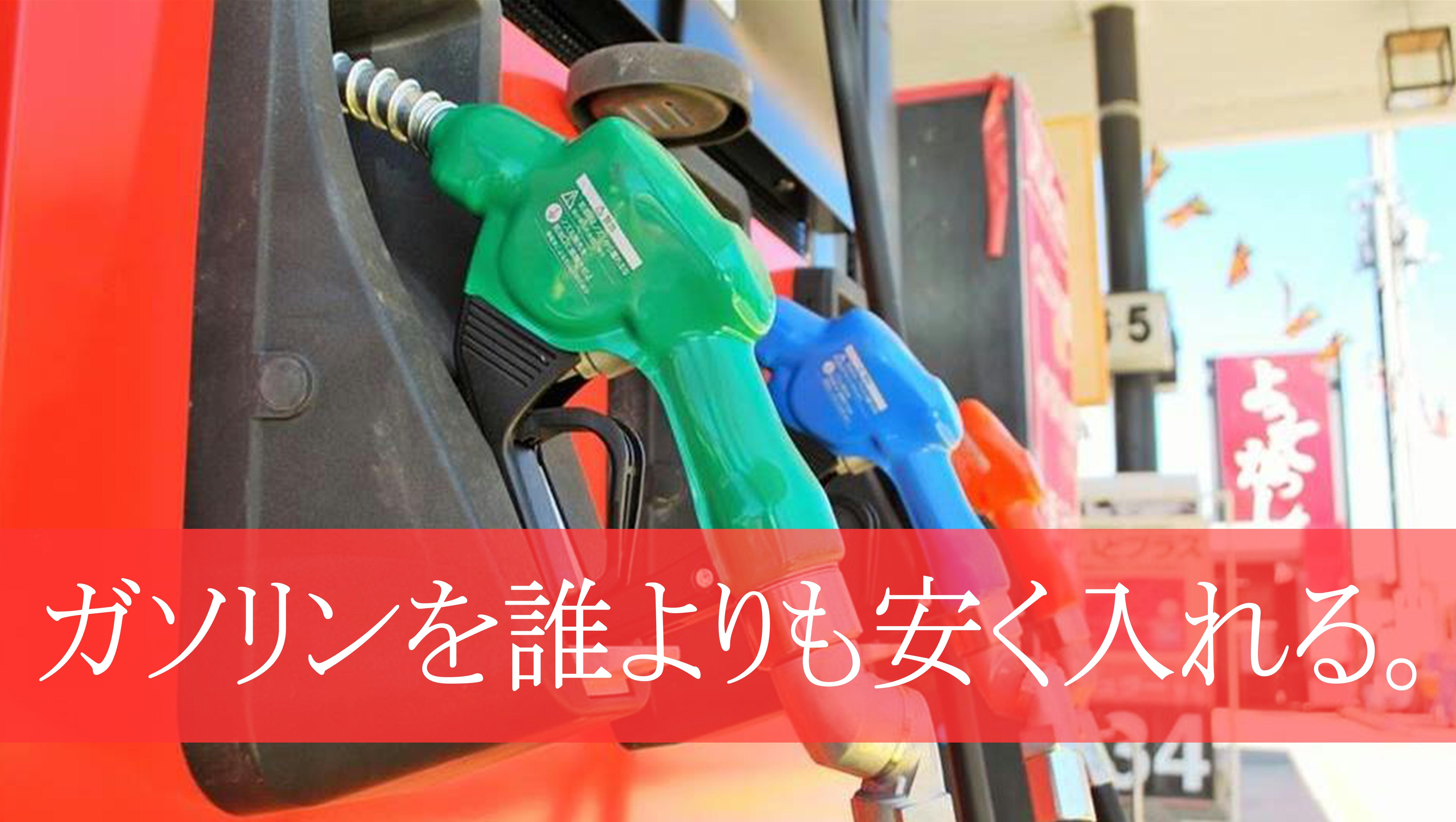 ガソリンを常に最安値で入れるための3つの方法
