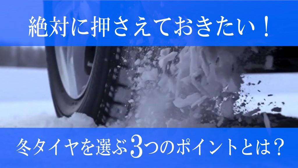 白河の冬、スタッドレスタイヤを買うときの3つのポイント!|2015年版