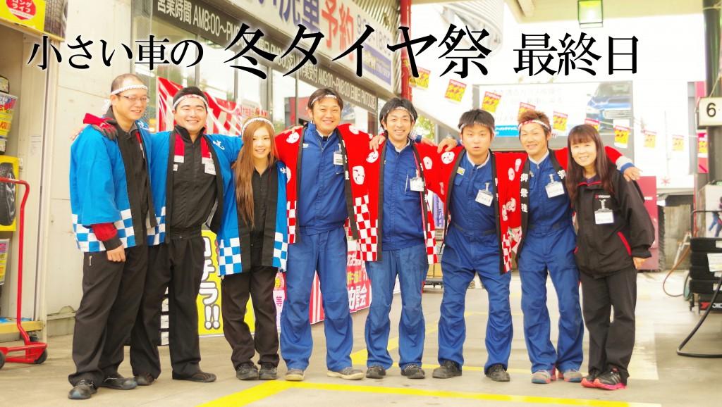 2015冬タイヤ祭① 関辺SS 最終日