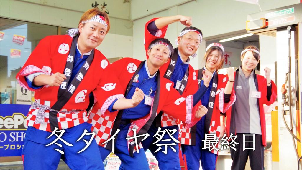 2015冬タイヤ祭① 近津SS 最終日