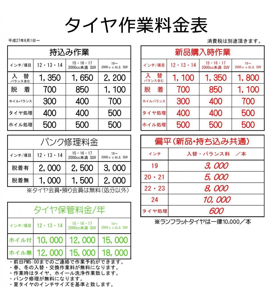 コピーコピータイヤ作業料金表 (3)_01