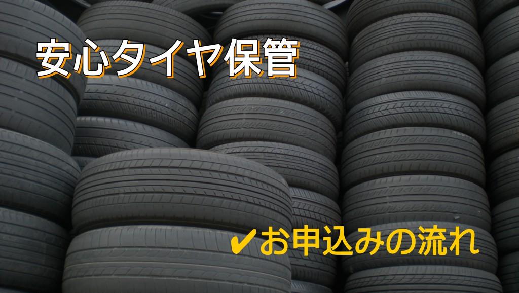 初めての「タイヤ保管」お申込みの流れ|白河市・棚倉町のタイヤ預かり2020
