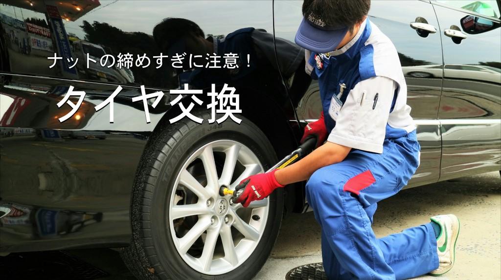 実はみんながやってるナットの締めすぎ|タイヤ交換