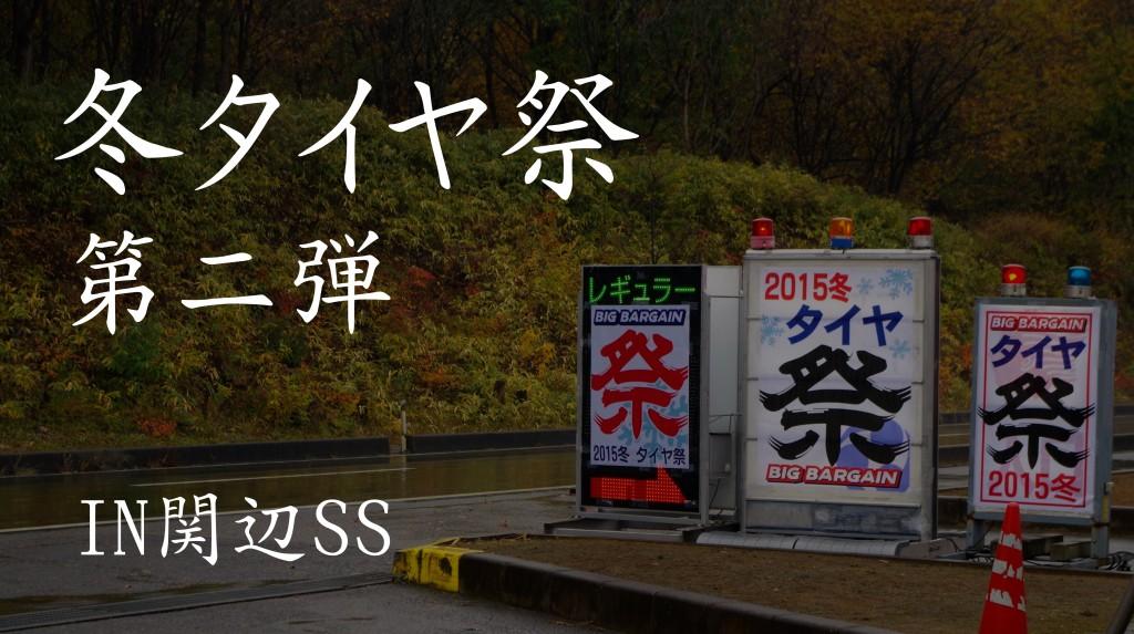 2015冬タイヤ祭 第2弾 IN関辺SS