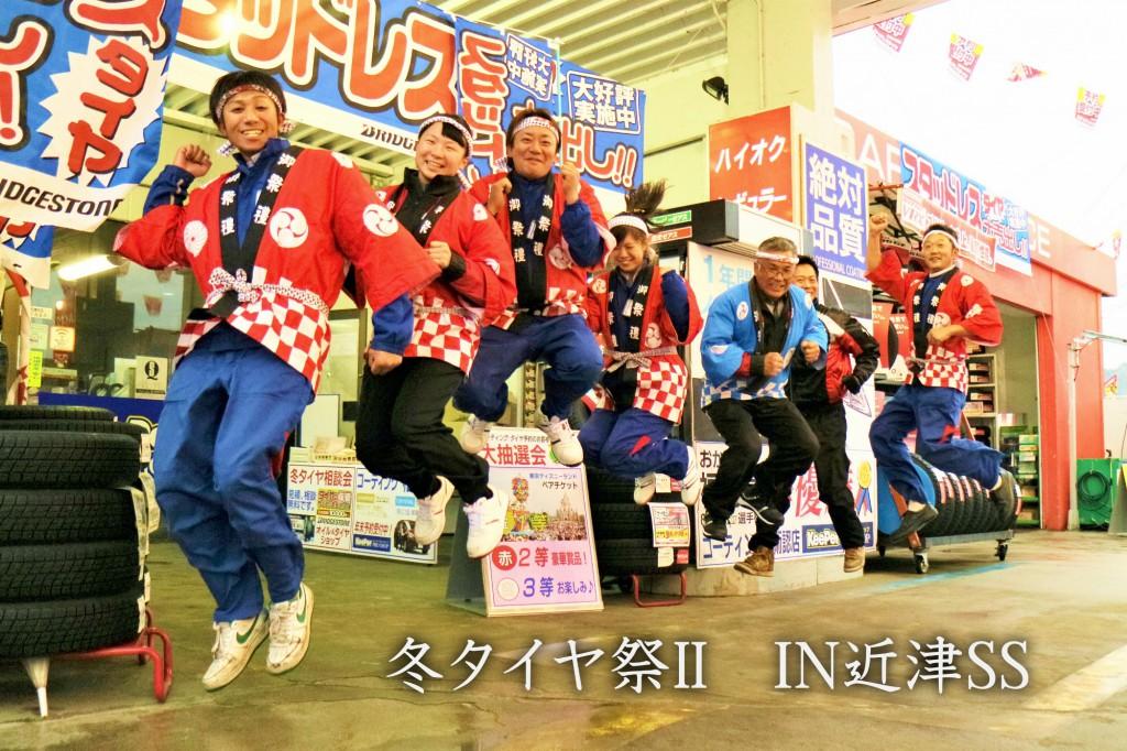 2015冬タイヤ祭 第2弾 IN近津SS
