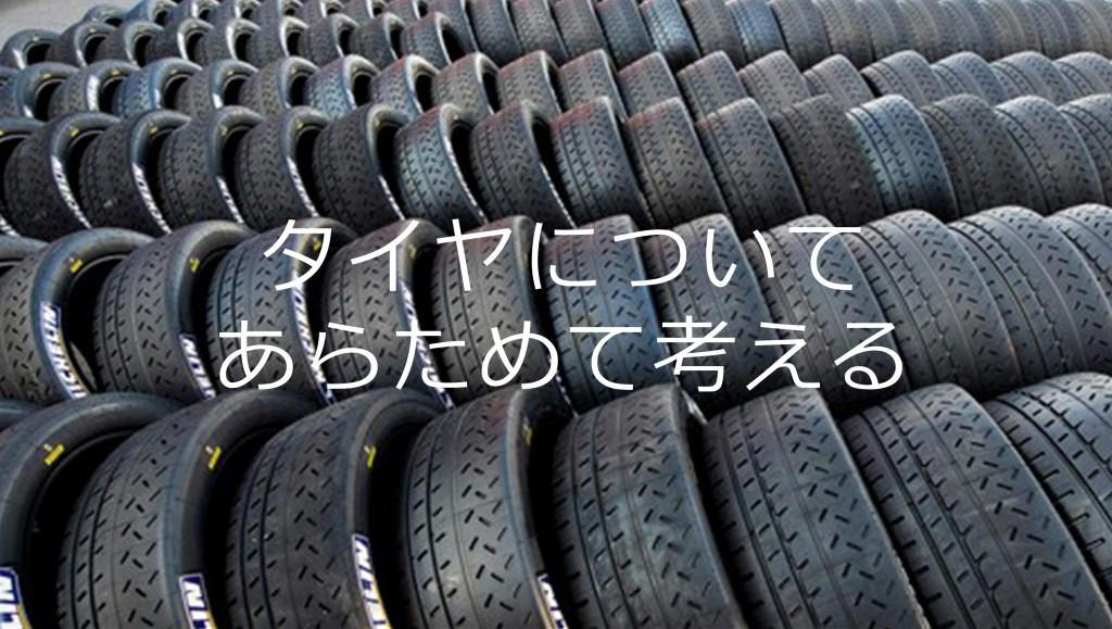 今、あらためてタイヤについて考える。