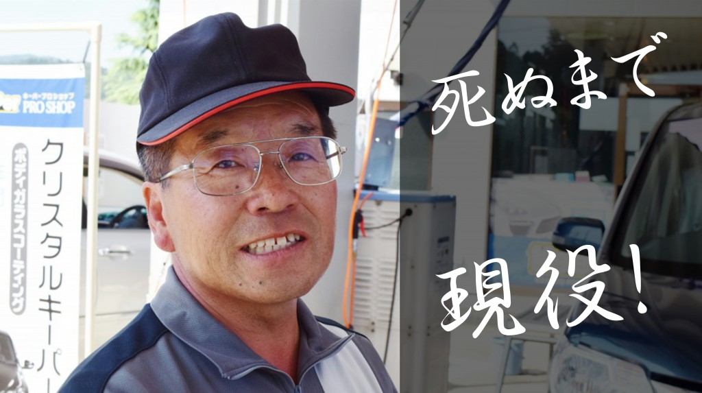 藤田燃料のレジェンド・・・小松 茂保