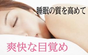 寝る前が大事!|睡眠の質を高める為にしたいこと