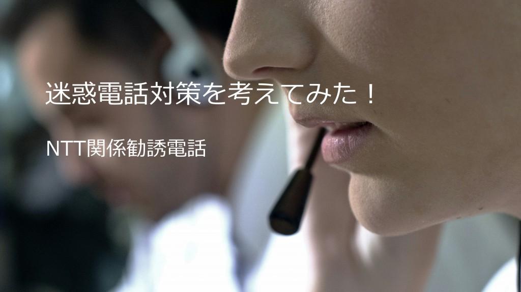 NTT関係の営業電話の対処方法を考えてみた。