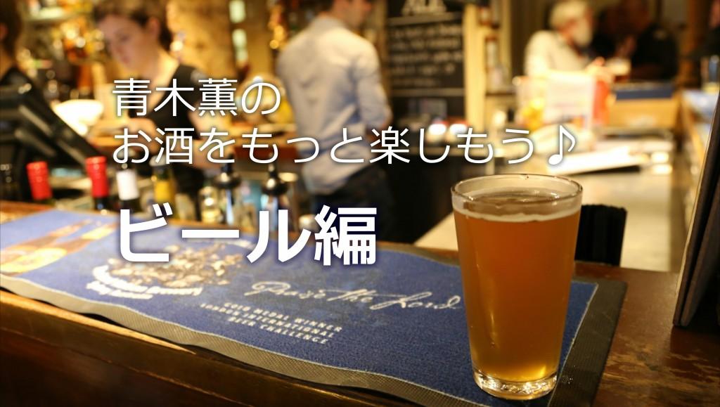 青木薫のお酒をもっと楽しもう♪|ビール編