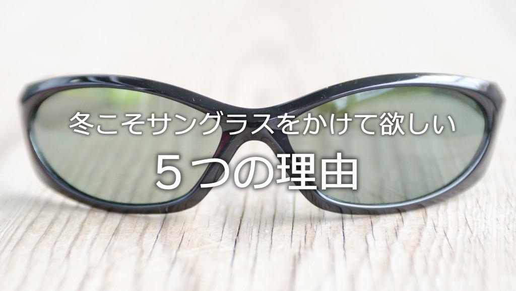 冬こそサングラスをかけて欲しい5つの理由