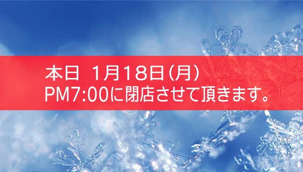 本日は大雪のため、PM7:00で閉店させて頂きます。