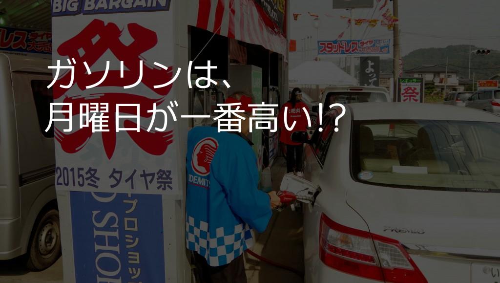月曜日に給油しないほうが良い3つの理由|H29年福島県南版