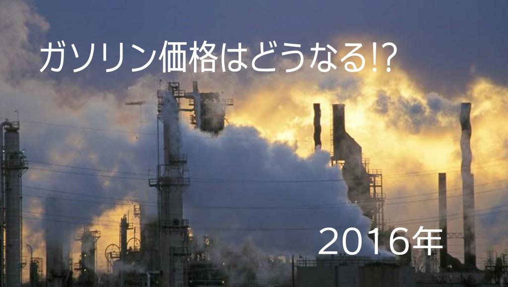 2016年度の原油価格予想|日本エネルギー経済研究所