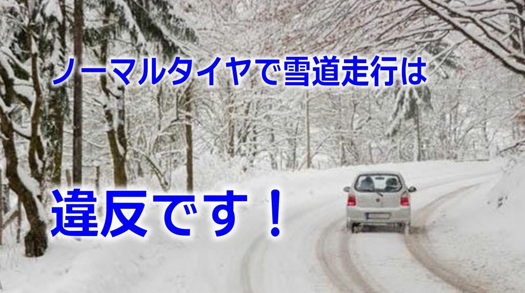 ノーマルタイヤ・溝50%以下のタイヤでの雪道走行は違反!?
