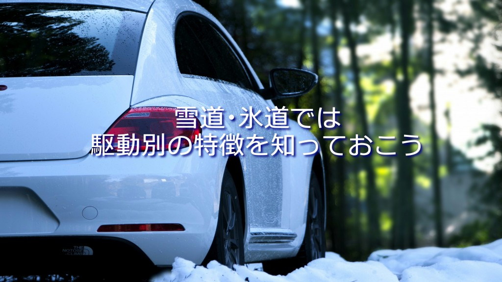 意外と知らない、雪道・氷道走行の駆動別特徴!