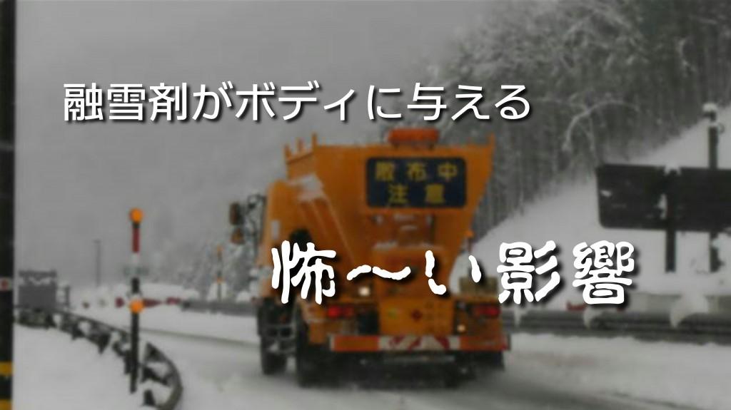 「凍結防止剤」がボディに与える痛恨のダメージ3選!