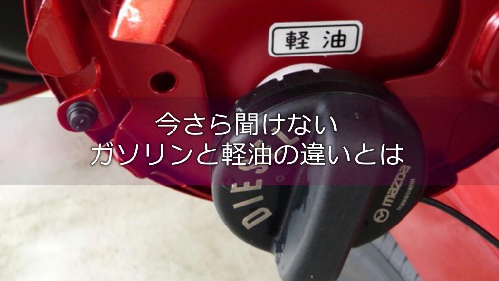 今さら聞けない「ガソリン」と「軽油」の違いとは?