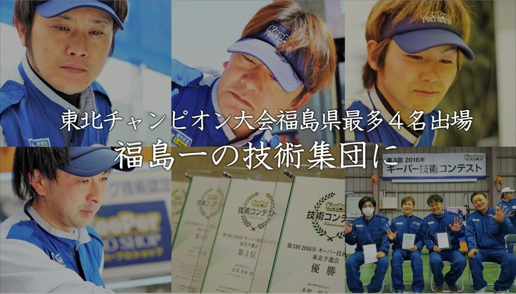 福島一のコーティング技術集団に|藤田燃料のキーパーコーティング