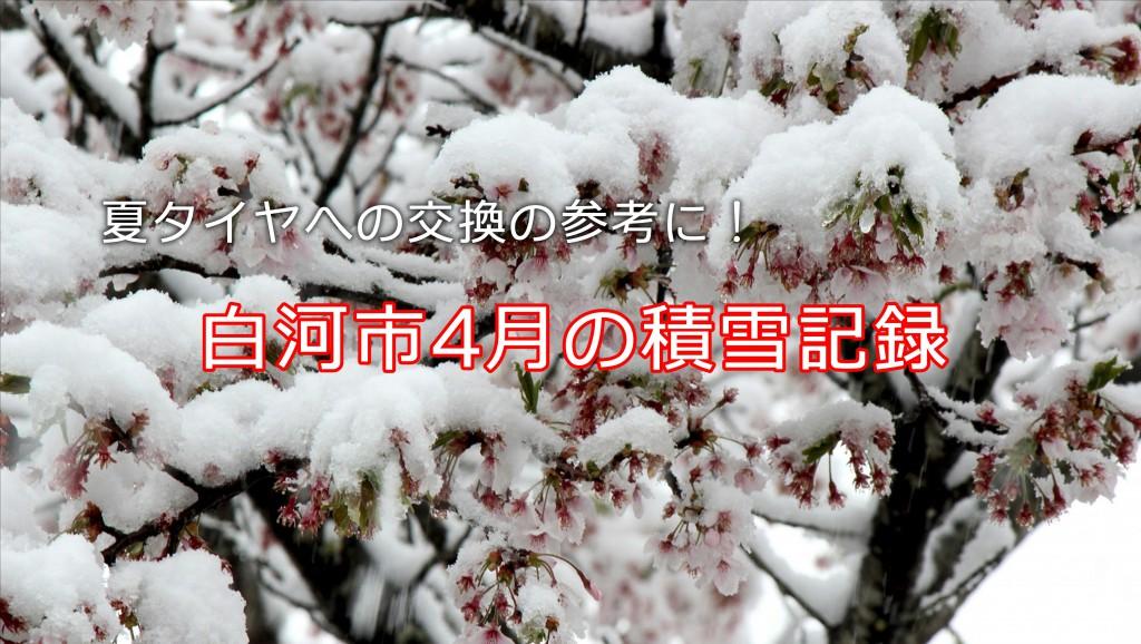 春のタイヤ交換時期は?|白河市4月の積雪記録