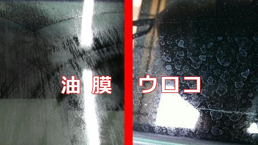 車の窓ガラス「油膜」と「ウロコ」の違いとは?