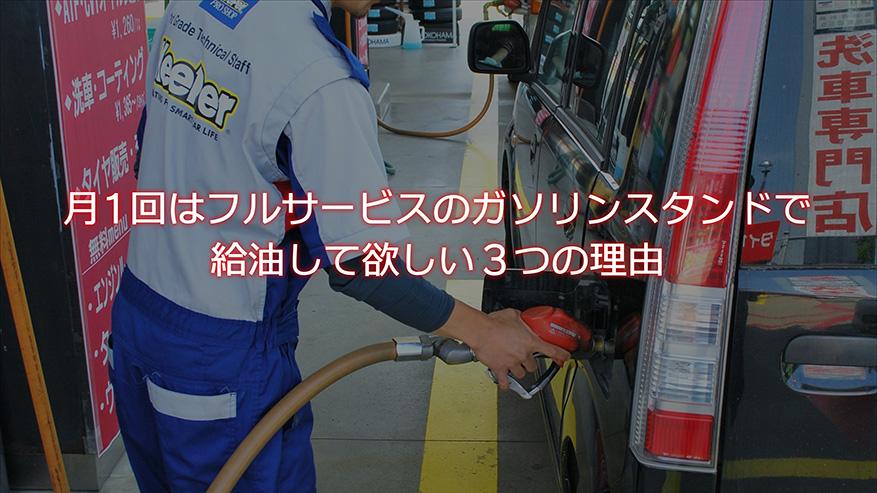 月1回はフルサービスGSで給油して欲しい3つの理由|白河市・棚倉町のガソリンスタンド