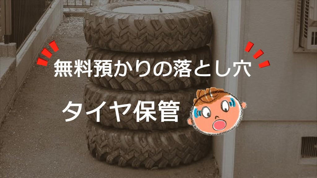 無料タイヤ預かりの落とし穴|白河市・棚倉町タイヤ保管