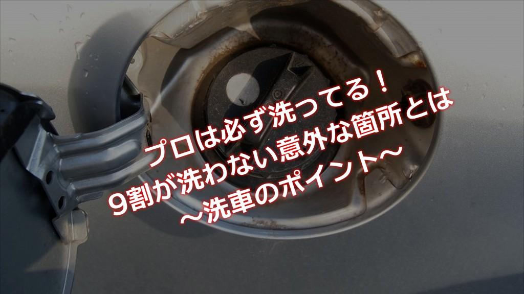 プロは必ず洗ってる!9割が洗わない意外な箇所とは|洗車のポイント