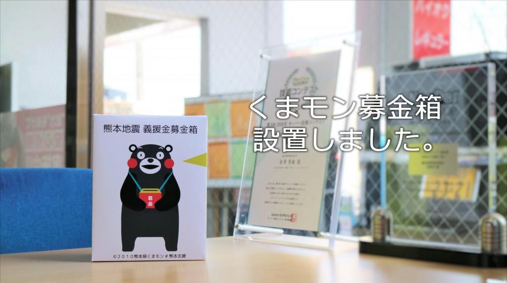 くまモン募金箱設置いたしました。|熊本地震支援