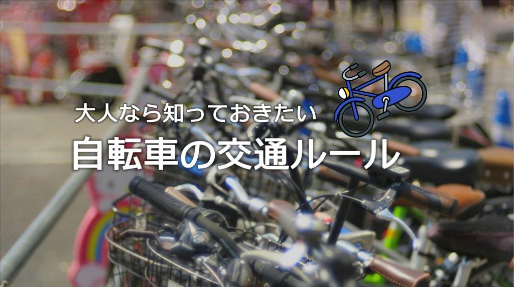大人なら知っておきたい「自転車の交通ルール」