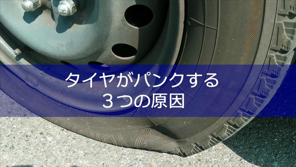 タイヤがパンクする3つの原因|白河市・棚倉町タイヤ交換
