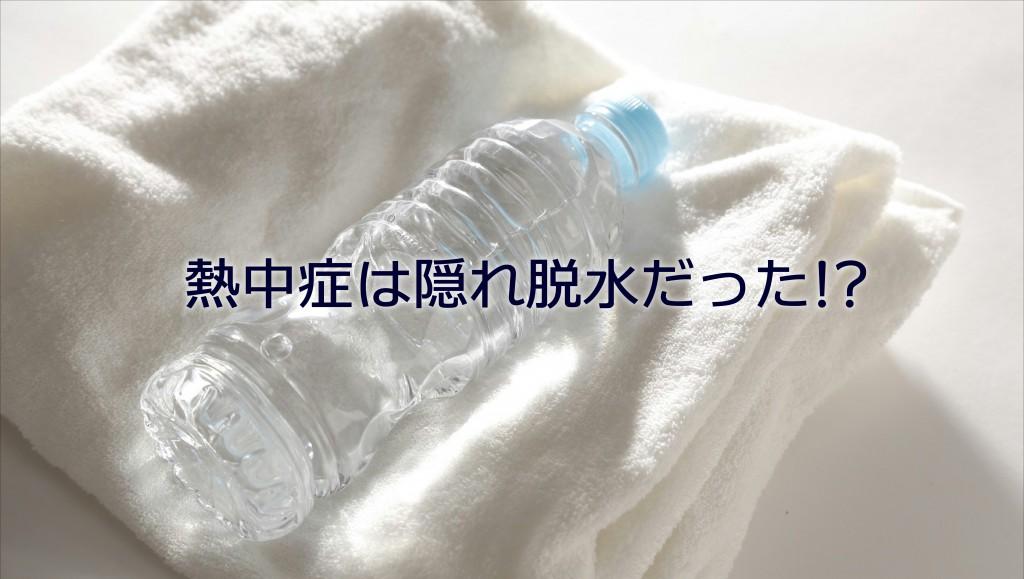 熱中症の原因は隠れ脱水だった!?