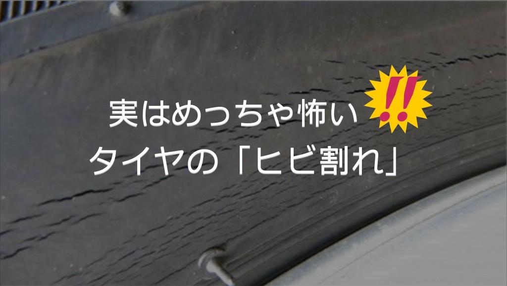実はめっちゃ怖い!タイヤの「ヒビ割れ」|白河市・棚倉町のタイヤ交換