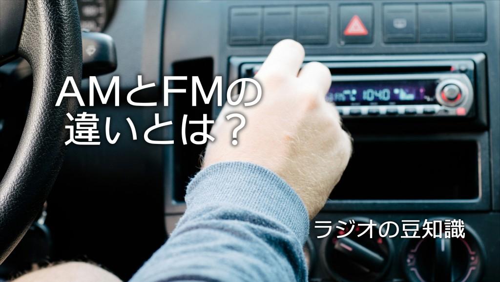 車でも聞いてるAMとFMラジオの違いとは?|白河市・棚倉町のガソリンスタンド