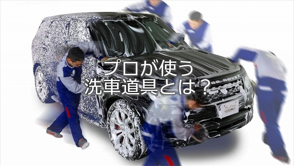 プロが使ってる洗車道具とは?|白河市・棚倉町の洗車専門店