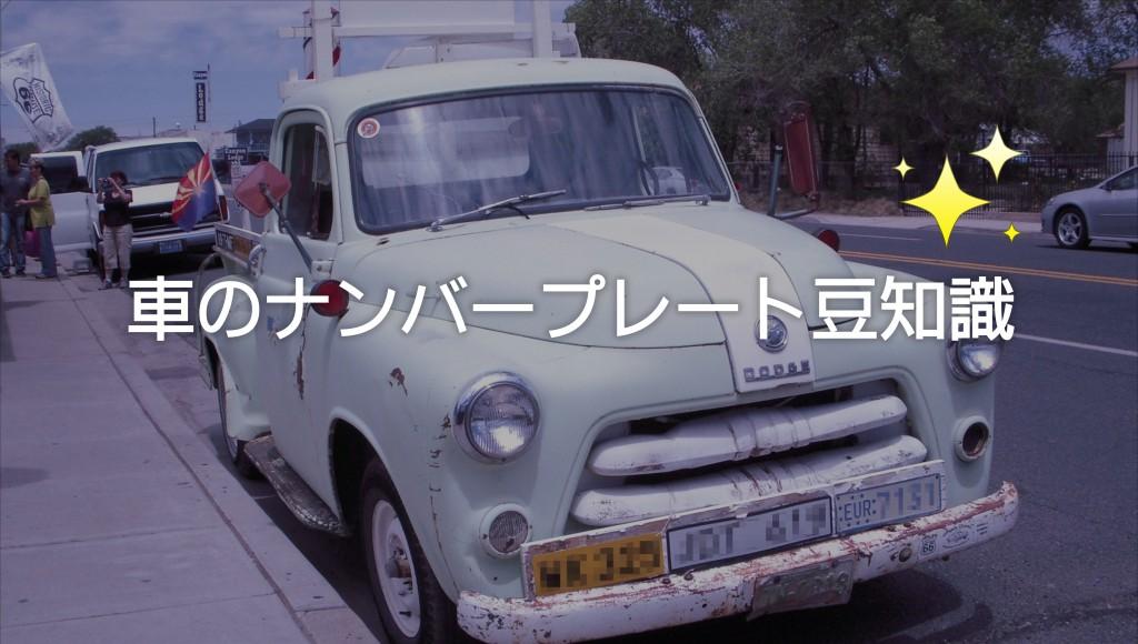 車のナンバープレート豆知識|白河市・棚倉町のガソリンスタンド