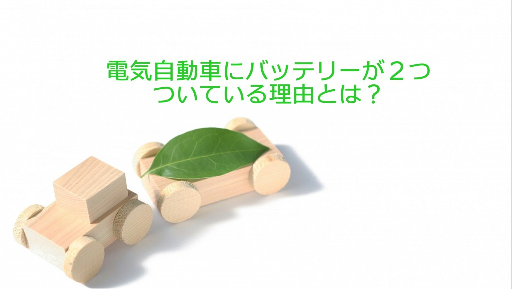 電気自動車にバッテリーが2つ付いている理由とは?