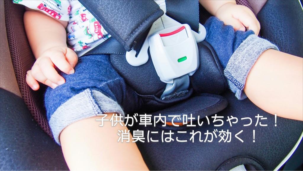 子供が車内で吐いちゃった!消臭にはこれが効く!