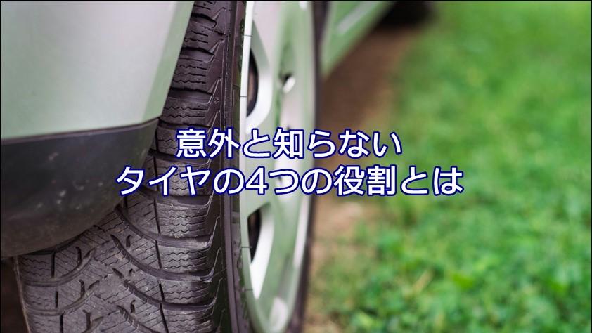 意外と知らないタイヤの4つの役割とは|白河市・棚倉町のタイヤ専門店