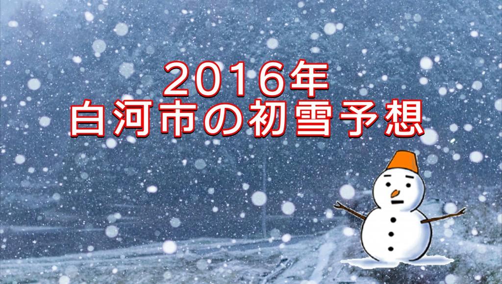 2016年白河市の初雪予想|白河市・棚倉町のタイヤ専門店