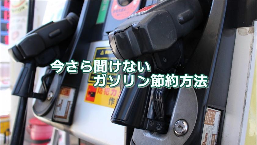 今さら聞けないガソリン節約方法|白河市・棚倉町のガソリンスタンド