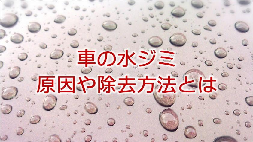 洗車しても落ちない車の水ジミ、原因や除去方法とは?